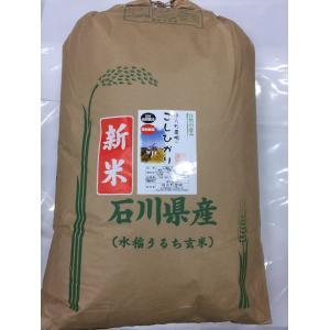 自然農法米 お米 こしひかり 特別栽培米 30年産  「自然の恵み」 白米 30kg 加賀百万石|hondanojo