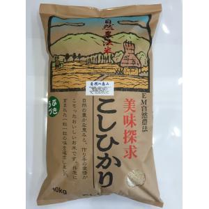 自然農法米 お米 こしひかり 特別栽培米 30年産  「自然の恵み」 白米 10kg 5分づき  送料無料 加賀百万石|hondanojo
