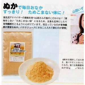 自然の恵み健康ぬか「素肌美人」焙煎米ぬか600g宅配便(送料別)|hondanojo