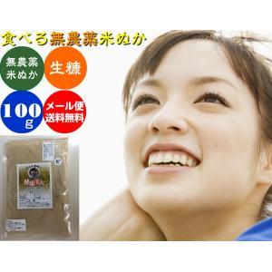 (送料無料)食べる無農薬・有機栽培米使用米ぬか「健康美人」100gメール便