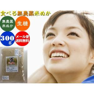 (送料無料)食べる無農薬・有機栽培米使用米ぬか「健康美人」300gメール便|hondanojo