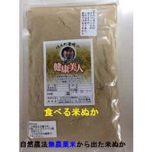 無農薬、有機米使用の食べる米ぬか「健康美人」1kg宅配便(送料別)|hondanojo