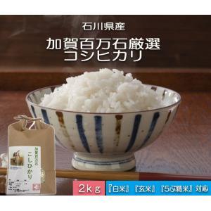 加賀百万石 お米 こしひかり 厳選コシヒカリ 平成30年産 石川県産   白米 2kg|hondanojo