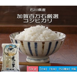 加賀百万石 お米 こしひかり 厳選コシヒカリ 平成30年産 石川県産   白米 5kg|hondanojo