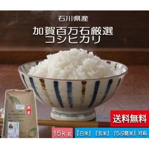 加賀百万石 お米 こしひかり 厳選コシヒカリ 平成30年産 石川県産   白米 15kg|hondanojo