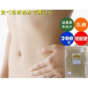 自然の恵み健康ぬか「素肌美人」200g宅配便(送料別)|hondanojo