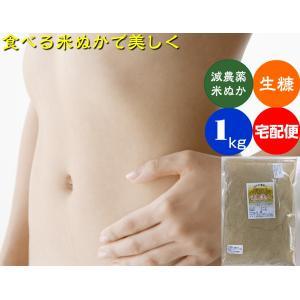自然の恵み健康ぬか「素肌美人」1kg宅配便(送料別)|hondanojo