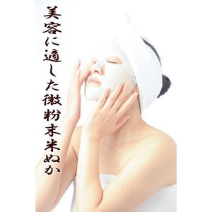 自然の恵み健康ぬか「素肌美人」微粉600g宅配便(送料別)|hondanojo