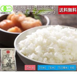 平成30年産 新米 無農薬 有機米 自然農法 JAS認定 コシヒカリ 「水の精」 白米 5kg|hondanojo