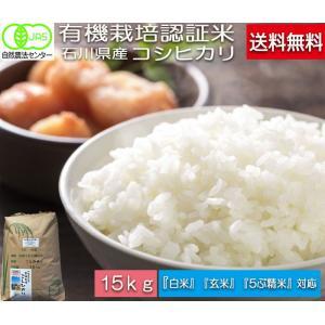 平成29年産 新米 無農薬 有機米 自然農法 JAS認定 こしひかり 「水の精」 白米 15kg|hondanojo