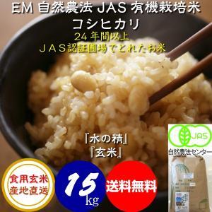 平成29年産 新米 無農薬 有機米 自然農法 JAS認定 こしひかり 「水の精」 食用玄米 15kg|hondanojo