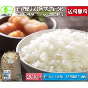 平成29年産 新米 無農薬 有機米 自然農法 JAS認定 こしひかり 「水の精」 白米 20Kg|hondanojo