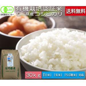 平成29年産 新米 無農薬 有機米 自然農法 JAS認定 こしひかり 「水の精」 白米 30kg|hondanojo