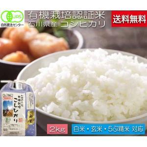 無農薬 有機米 コシヒカリ 「水の精」 白米 2kg (初回特別価格&送料無料)29年産 新米 お試し版 JAS認定 自然農法|hondanojo