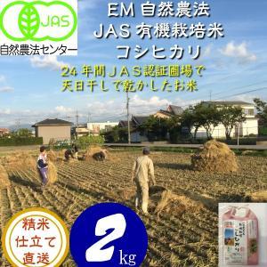 有機米 天日干し JAS オーガニック  新米 天地の誉 無農薬 有機コシヒカリ白米 2kg   送料無料/30年産お試し版/ EM農法 有機 EM菌|hondanojo