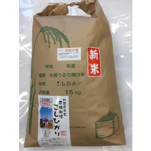 令和3年産 新米 無農薬  有機米 天日干し こしひかり白米 15kg   自然農法 天地の誉 新米お米 EM 自然農法 JAS 有機栽培米 オーガニック 有機 hondanojo