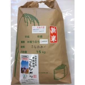 令和3年産 新米 無農薬 有機米 天日干し こしひかり 食用玄米 15kg 天地の誉 自然農法 新米 EM 農法 JAS 有機栽培米 オーガニック 有機 EM菌お米 hondanojo