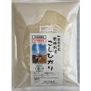 無農薬 お米 有機米 コシヒカリ 自然農法 30年産 新米 石川県産 辻本さんの有機栽培米 コシヒカリ 白米 1.5kg 送料無料|hondanojo