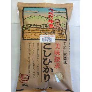 無農薬 お米 有機米 コシヒカリ 自然農法 29年産 新米 石川県産 辻本さんの有機栽培米 コシヒカリ 白米 5kg 送料無料|hondanojo