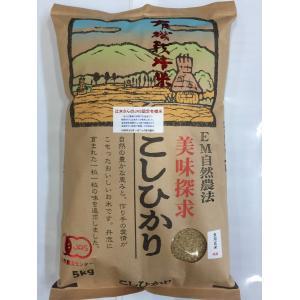 無農薬 お米 有機米 コシヒカリ 自然農法 30年産 新米 石川県産 辻本さんの有機栽培米 コシヒカリ 食用 玄米 5kg 送料無料|hondanojo