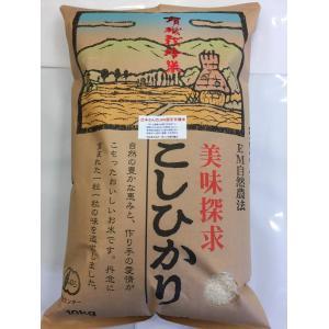 無農薬 お米 有機米 コシヒカリ 自然農法 29年産 新米 石川県産 辻本さんの有機栽培米 コシヒカリ 白米 10kg 送料無料|hondanojo