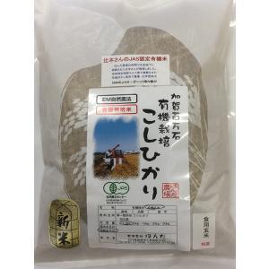 無農薬 お米 有機米 コシヒカリ 自然農法 29年産 新米 石川県産 辻本さんの有機栽培米 コシヒカリ 食用 玄米 1.5kg 送料無料|hondanojo