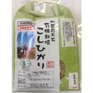 無農薬 お米 有機米 コシヒカリ 自然農法 30年産 新米 石川県産 辻本さんの有機栽培米 コシヒカリ 食用 玄米 2kg 送料無料|hondanojo