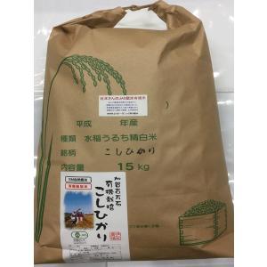 無農薬 お米 有機米 コシヒカリ 自然農法 29年産 新米 石川県産 辻本さんの有機栽培米 コシヒカリ 白米 15kg 送料無料|hondanojo