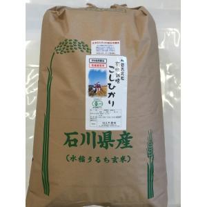 無農薬 お米 有機米 コシヒカリ 自然農法 29年産 新米 石川県産 辻本さんの有機栽培米 コシヒカリ 白米 30kg 送料無料|hondanojo