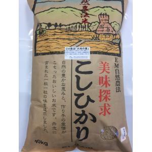 無農薬 お米  自然農法 栽培米 こしひかり 平成29年産  「大地の恵」 食用 玄米 10kg|hondanojo