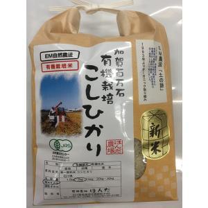 平成29年産 無農薬 自然農法 有機米 こしひかり 白米 2kg JAS認定 [土の詩]|hondanojo