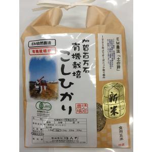 平成29年産 無農薬 自然農法 有機米 こしひかり 食用玄米 2kg JAS認定 [土の詩]|hondanojo