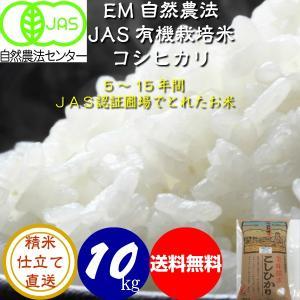 無農薬 お米 自然農法 有機米 JAS認定 コシヒカリ 平成29年産  白米 10kg JAS認定 [土の詩]|hondanojo