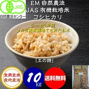 無農薬 お米 自然農法 有機米 JAS認定 コシヒカリ 平成29年産  食用玄米 10kg JAS認定 [土の詩]|hondanojo