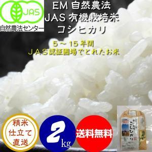 無農薬 お米 自然農法 有機米 JAS認定 コシヒカリ 平成29年産  白米 2kg お試し版  [土の詩] (初回送料無料)|hondanojo