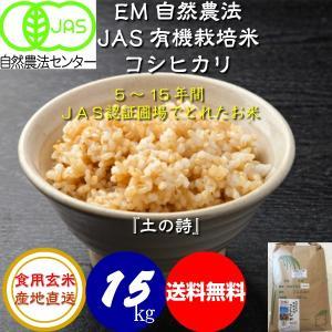 無農薬 お米 自然農法 有機米 JAS認定 コシヒカリ 平成29年産  食用玄米 15kg JAS認定 [土の詩]|hondanojo