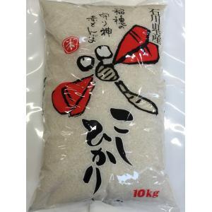 加賀百万石 こしひかり エコ栽培米 平成30年産 石川県産 新米  赤とんぼ  白米 5分づき 10kg|hondanojo