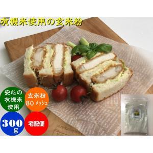 無農薬 米粉 有機栽培 安全安心 コシヒカリ  玄米粉 300g 宅配便(送料別)米粉|hondanojo