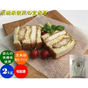 無農薬 米粉 有機栽培 安全安心 コシヒカリ  玄米粉2kg 宅配便(送料別)米粉|hondanojo