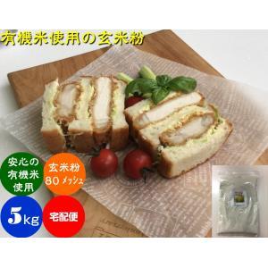 無農薬 米粉 有機栽培 安全安心 コシヒカリ  玄米粉5kg 宅配便(送料別)米粉|hondanojo