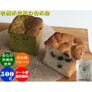 無農薬 有機栽培の白米粉「色白美人」500gメール便(送料無料)|hondanojo