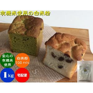 無農薬 有機栽培の白米粉「色白美人」800gメール便(送料無料)|hondanojo