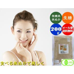 (送料無料)食べるJAS有機栽培米ぬか「加賀美人」200gメール便|hondanojo