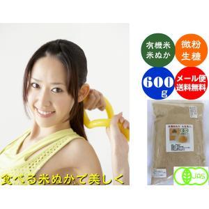 (送料無料)食べるJAS有機栽培米ぬか「加賀美人」微粉600gメール便|hondanojo