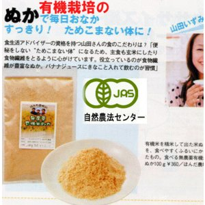 食べるJAS有機米ぬか「加賀美人」微粉600g宅配便(送料別)|hondanojo