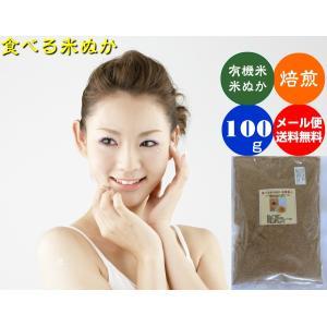 (送料無料)食べるJAS有機米焙煎米ぬか「加賀美人」100gメール便|hondanojo