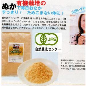 食べるJAS有機焙煎米ぬか「加賀美人」800g宅配便(送料別)|hondanojo