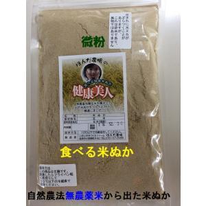 (送料無料)食べる無農薬・有機栽培米使用米ぬか「健康美人」微粉 100gメール便|hondanojo