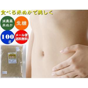(送料無料)食べる有機米使用酵素米ぬか「加賀美人」100gメール便|hondanojo