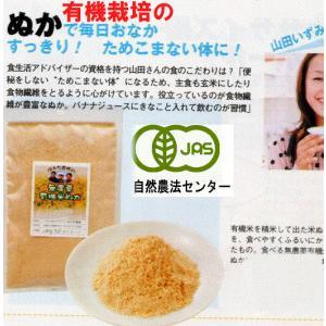 (送料無料)食べる有機米使用酵素米ぬか「加賀美人」500gメール便|hondanojo